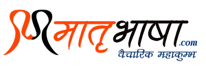 matrubhashaa.com | हिन्दी साहित्यिक वेबसाईट | हिन्दी काव्य