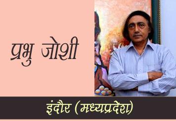 prabhu joshi
