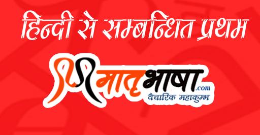 क्या आप जानते हैं हिन्दी से संबंधित अनूठी जानकारियाँ…?