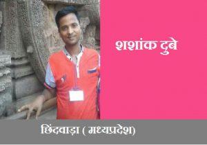 shashank sharma1
