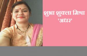 shubha
