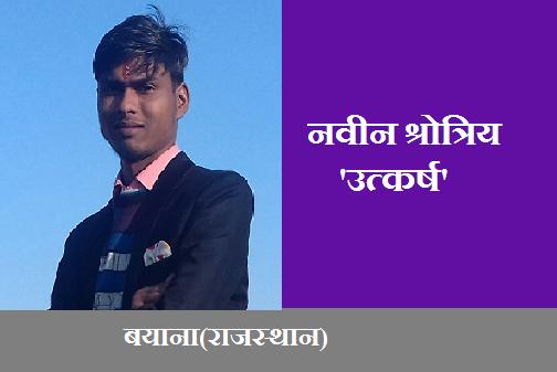 मेरा देश मेरा भारत