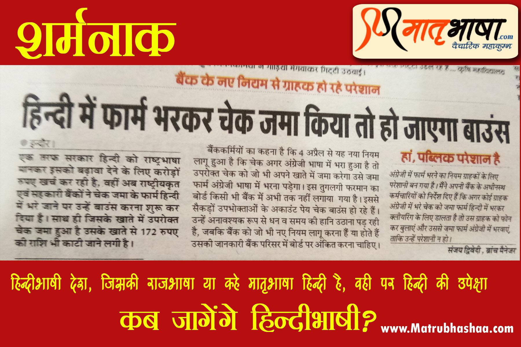 हिन्दी का दुर्भाग्य
