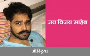 jay vijay