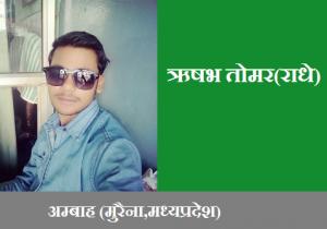 rishabh radhe
