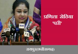 praneeta sethiya