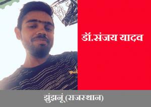 sanjay dr.