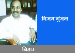vijay gunjan