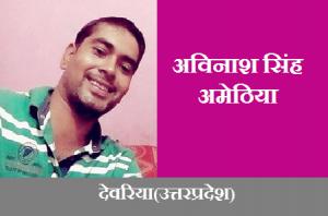 avinash amethiya