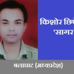 kishor chipeshwar