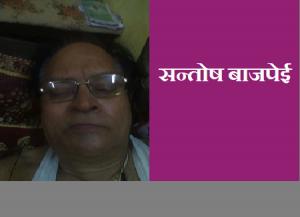 santosh bajpeyi