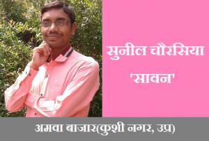 sunil chourasiya