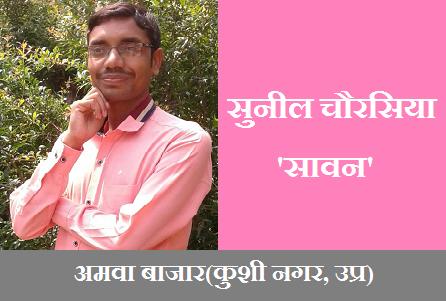 सरकारी योजनाओं की बुलंद आवाज हैं कवि सुनील चौरसिया 'सावन' की कविताएं