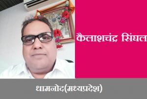 kailash Singhal