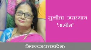 sunita upadhyay