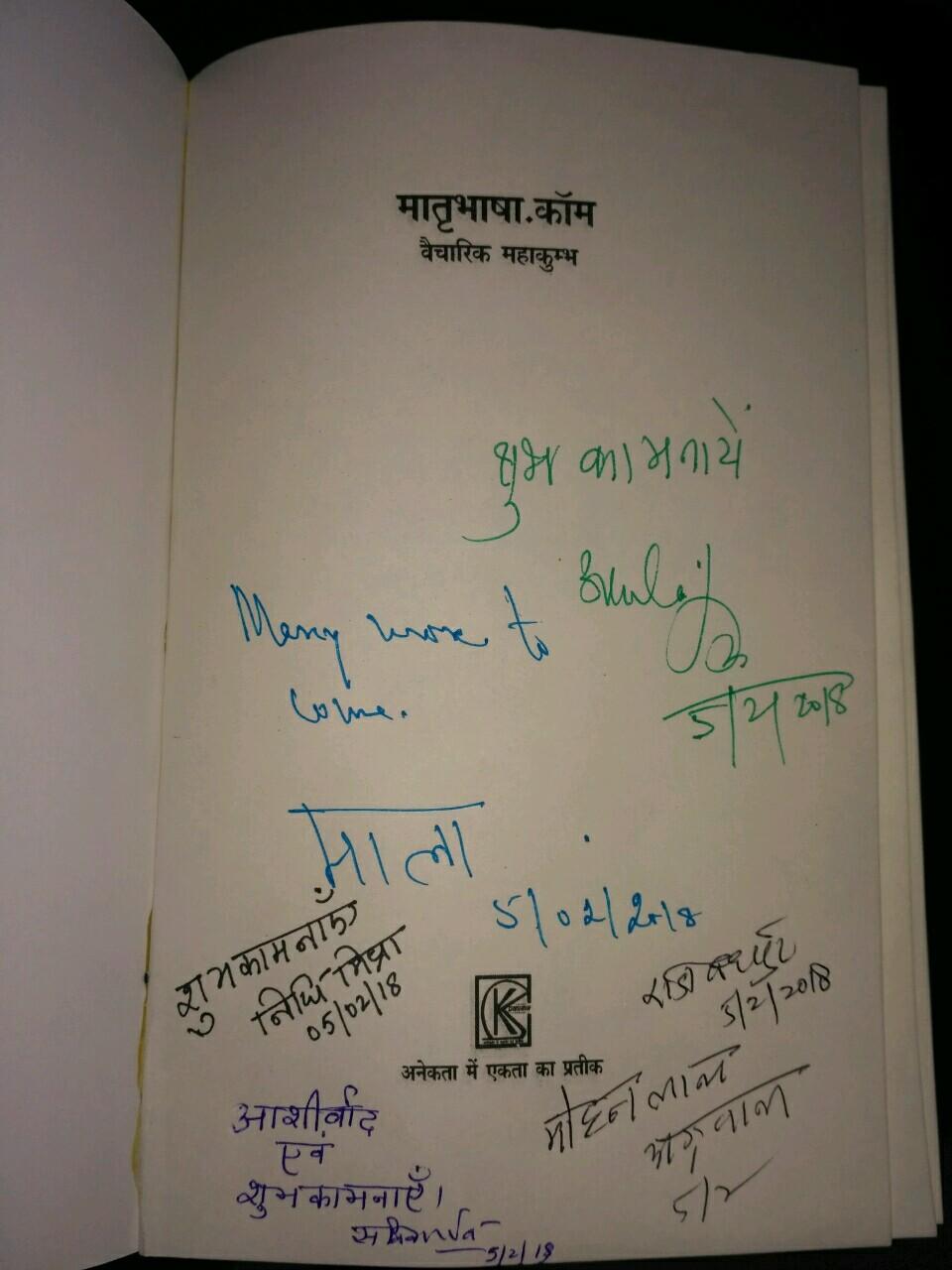 अंग्रेजी विद्यालय में हिंदी मेंहस्ताक्षर बदलो अभियान शुरु