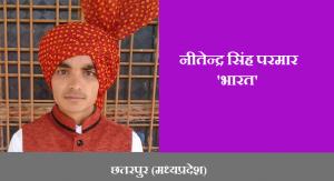 nitendra sinh