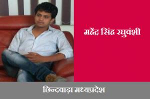 mahendra sinh raghuvanshi