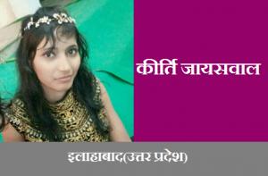 kirti jayaswal