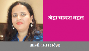 neha chachara