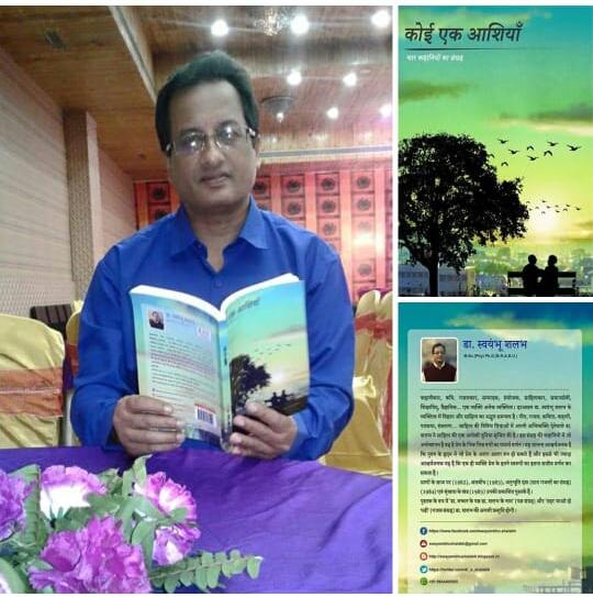 डा. स्वयंभू शलभ की पाँचवी किताब 'कोई एक आशियाँ' विश्व स्तरीय प्रकाशन से प्रकाशित