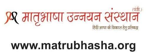Matrubhashaa.com | Hindi Literature Website | Literature Content  |हिन्दी साहित्यिक वेबसाईट | हिन्दी काव्य | लघुकथा