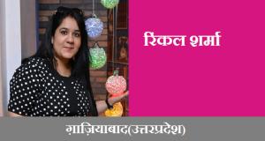 rinkal sharma