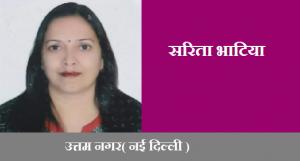 sarita bhatiya