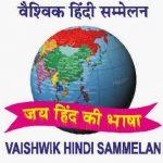 [वैश्विक हिंदी सम्मेलन ] जावेद अख्तर जी ने गढ़े मुर्दे उखाड़ने का प्रयास किया है – प्रो. कृष्ण कुमार गोस्वामी