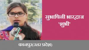 subhashini bhardwaj