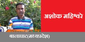 ashok mahishware