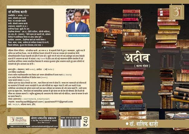 """डॉ क़ाज़ी की पुस्तक""""अदीब"""" का विमोचन"""