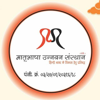 बन रहा हिन्दी प्रसार के लिए सूचना तंत्र, हिन्दी आन्दोलन को मिलेगा बल