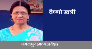 vaishno khatri