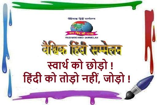 हिन्दी की अस्मिता पर प्रहार करने वाले हिन्दी के अपने
