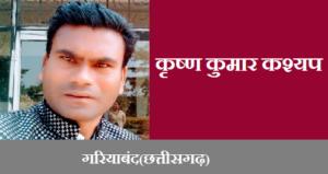 krishn kashyap