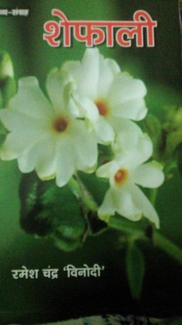 शेफाली (काव्य संग्रह)