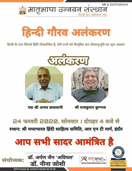 हिन्दी गौरव अलंकरण से विभूषित होंगे श्री छजलानी व श्री कुम्भज