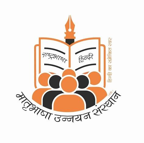 लॉक डाउन में डिजिटल रूप से मनाया हर दिन हिन्दी उत्सव