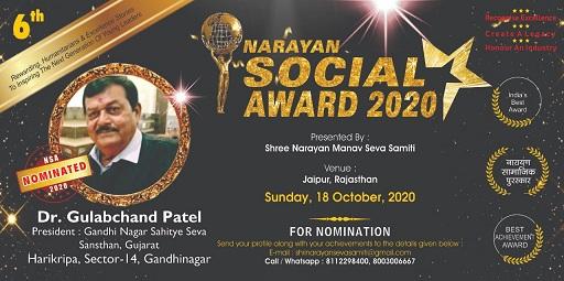 डॉ गुलाब चंद पटेल नारायण सामाजिक पुरस्कार – 2020 से जयपुर में होंगे सम्मानित