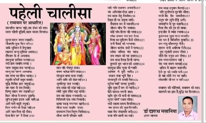 रामायण पहेली चालीसा की लोकप्रियता बढ़ी।