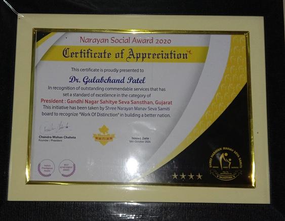 """गुलाबी नगरी जयपुर से डॉ गुलाबचंद पटेल  """"नारायण स्पेशल अवार्ड"""" से सम्मानित"""