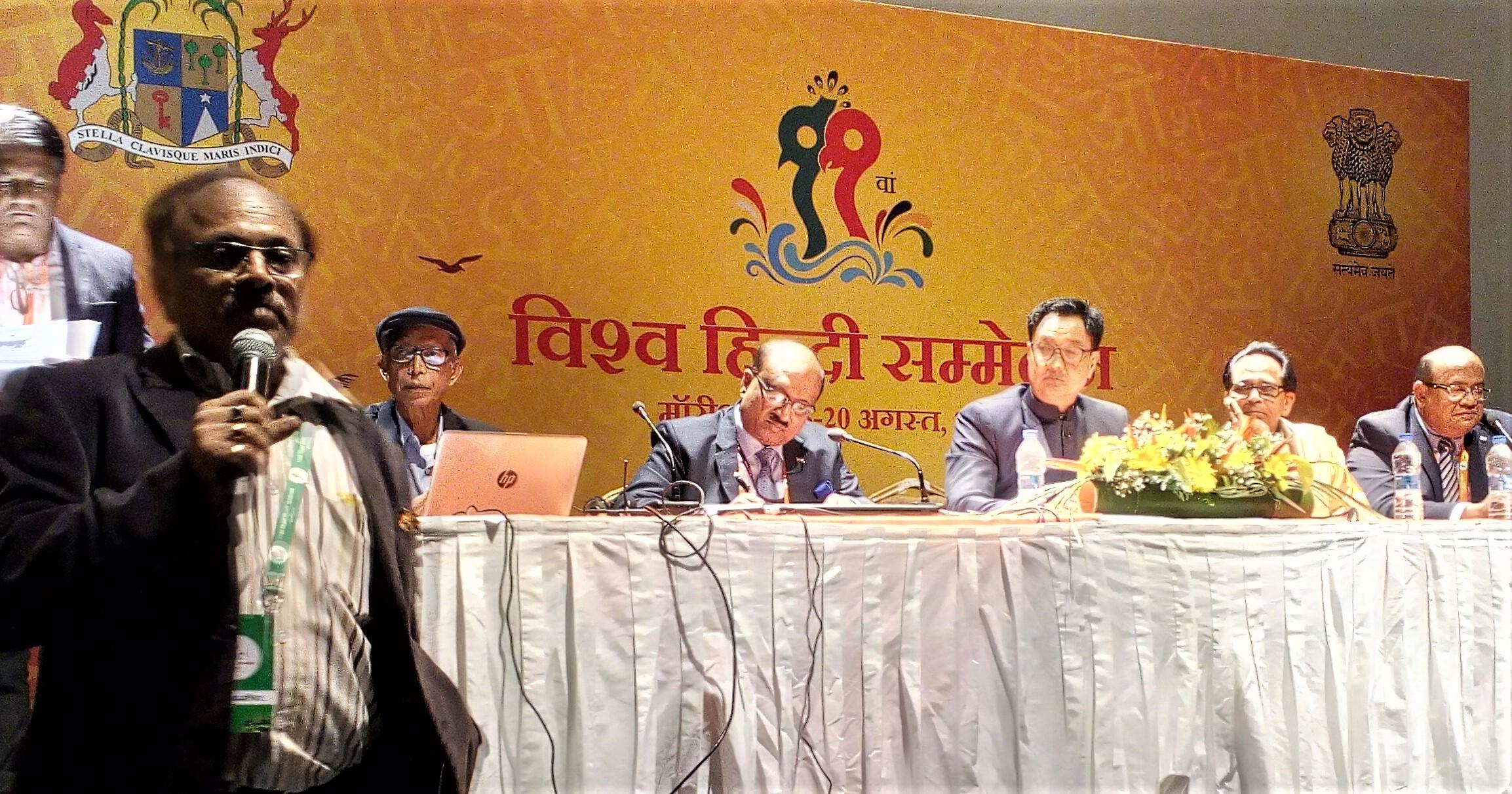 11वां विश्व हिंदी सम्मेलन : मेरी नजर में।