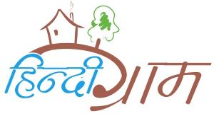 हिन्दी योद्धा