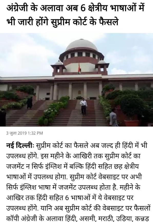 उच्चतम न्यायालय ने घोषणा की न्यायालय के निर्णय भारत की छह भाषाओं में