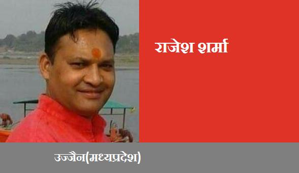 6 सितम्बर श्री महर्षि दधीचि जयंती विशेष….लेख राजेश शर्मा उज्जैन की कलम से