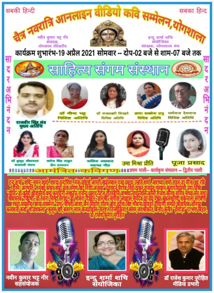 चैत्र नवरात्रि पर योगशाला मंच पर  भव्य कवि सम्मेलन सम्पन्न