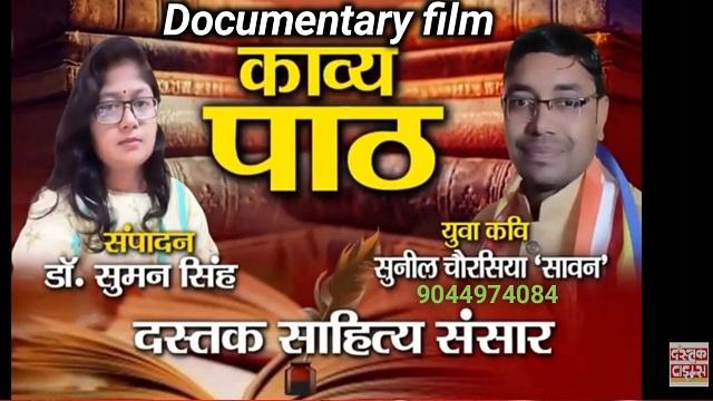 कवि सुनील चौरसिया 'सावन' पर बनी डॉक्यूमेंट्री फिल्म