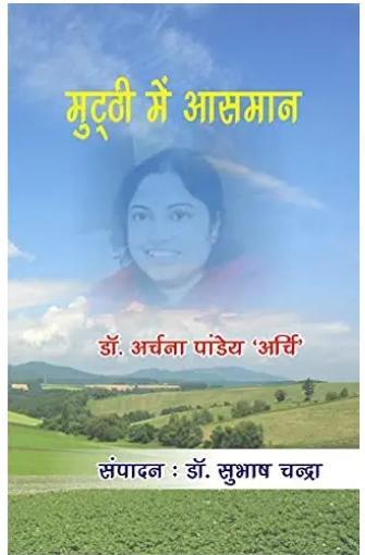 'मुट्ठी में आसमान' अर्चना पांडेय की पुस्तक समीक्षा