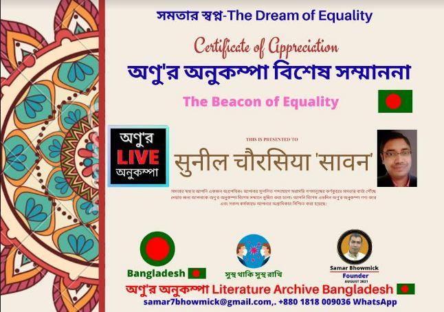 बांग्लादेश में कवि सुनील चौरसिया 'सावन' 'समानता का आकाशदीप' से सम्मानित